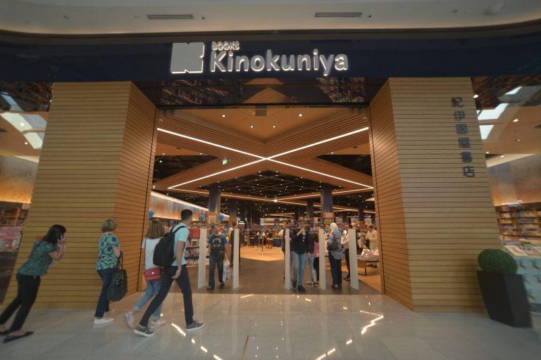 Japanese Book Store Kinokuniya