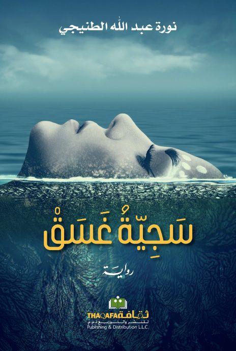 Emirati Writers